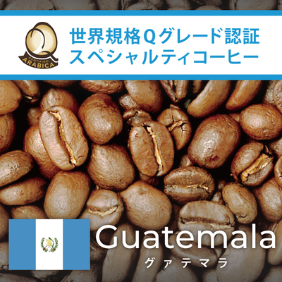 Qグァテマラ