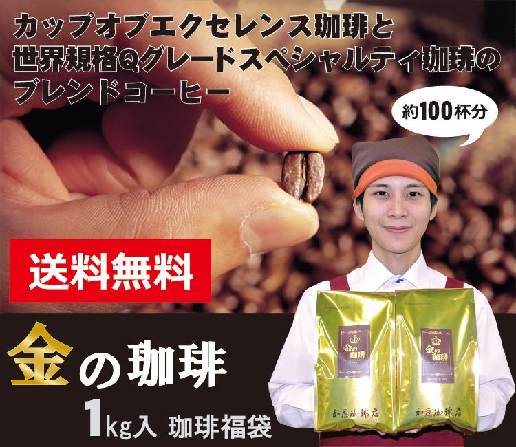 [1kg]金の珈琲・カップオブエクセレンス&Qグレードブレンド珈琲福袋