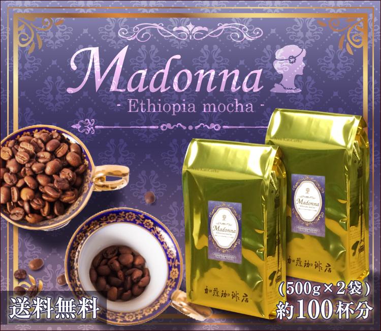エチオピアモカ・マドンナ 1kg 送料無料