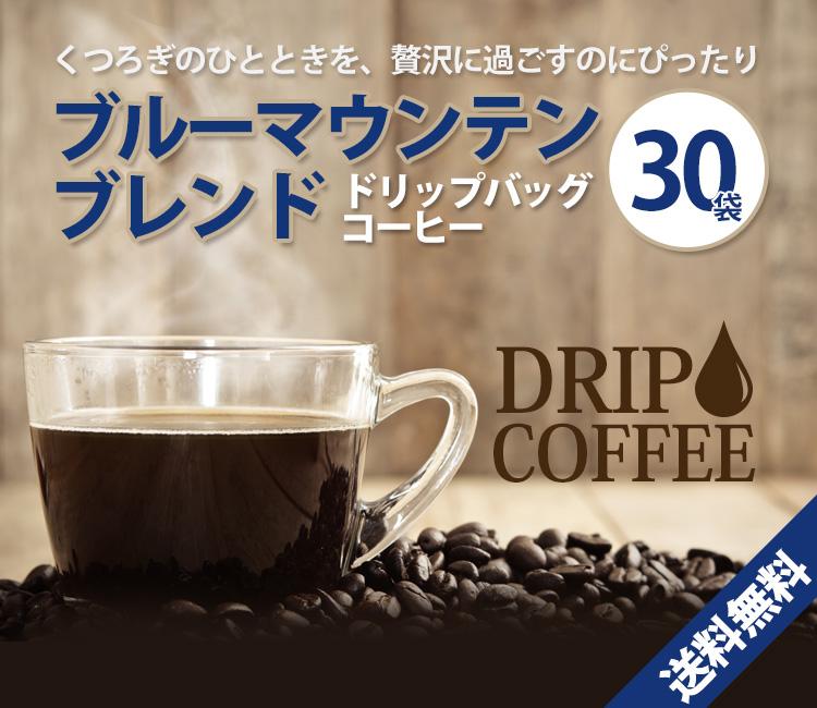 【30袋】ブルーマウンテンブレンド ドリップバックコーヒー