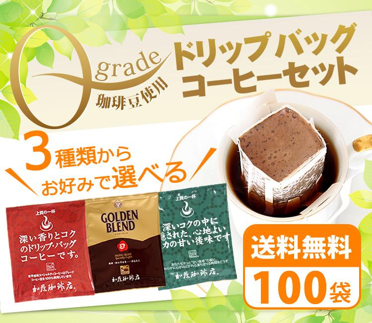 グレード珈琲豆使用ドリップバッグコーヒー100杯分 送料無料