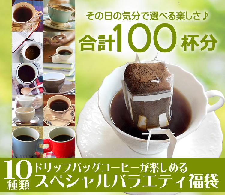 100袋・10種バラエティ福袋