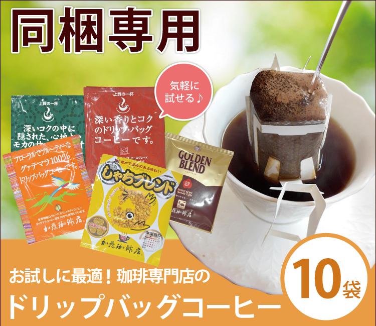 10袋 (同梱専用) ドリップバッグコーヒー
