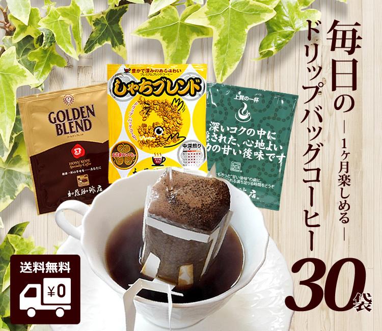 30袋セット 毎日のドリップバッグコーヒー