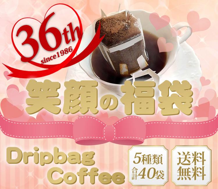 加藤珈琲店30周年祭 ドリップバッグコーヒー笑顔の福袋