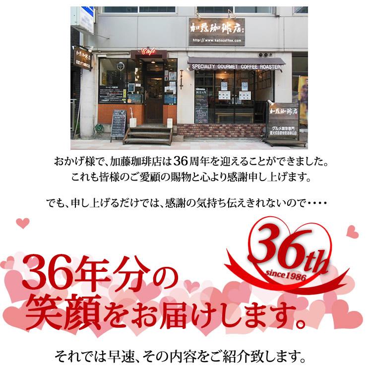 加藤珈琲店はおかげ様で30周年・特別福袋をご用意しました。