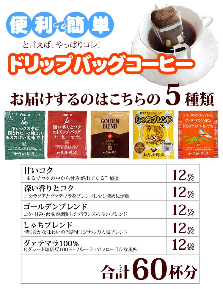 ドリップバッグコーヒー5種類各12袋・合計60杯分
