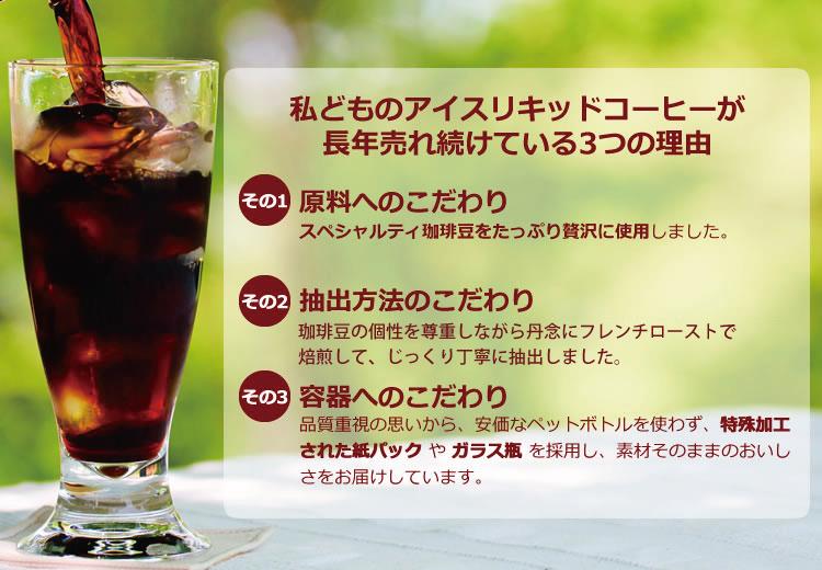 原料・抽出方法・容器にこだわっているから加藤珈琲店のリキッドコーヒーは長年売れ続けています。