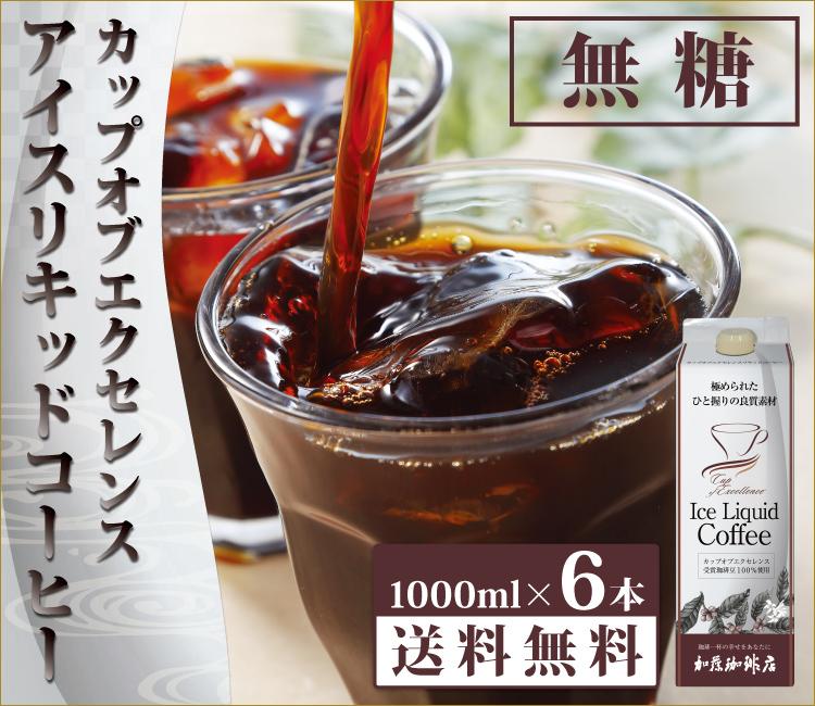 カップオブエクセレンスアイスリキッドコーヒー【6本】セット