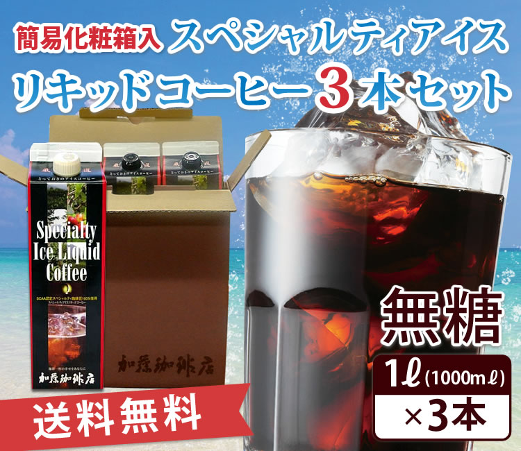 スペシャルティリキッドアイスコーヒー3本セット 送料無料