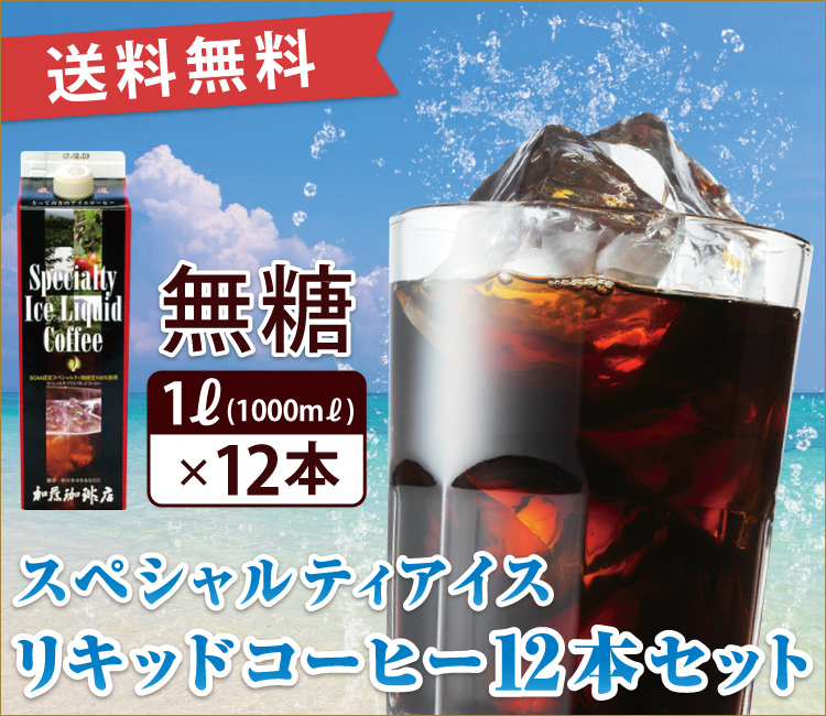 スペシャルティリキッド12本セット アイスコーヒー無糖