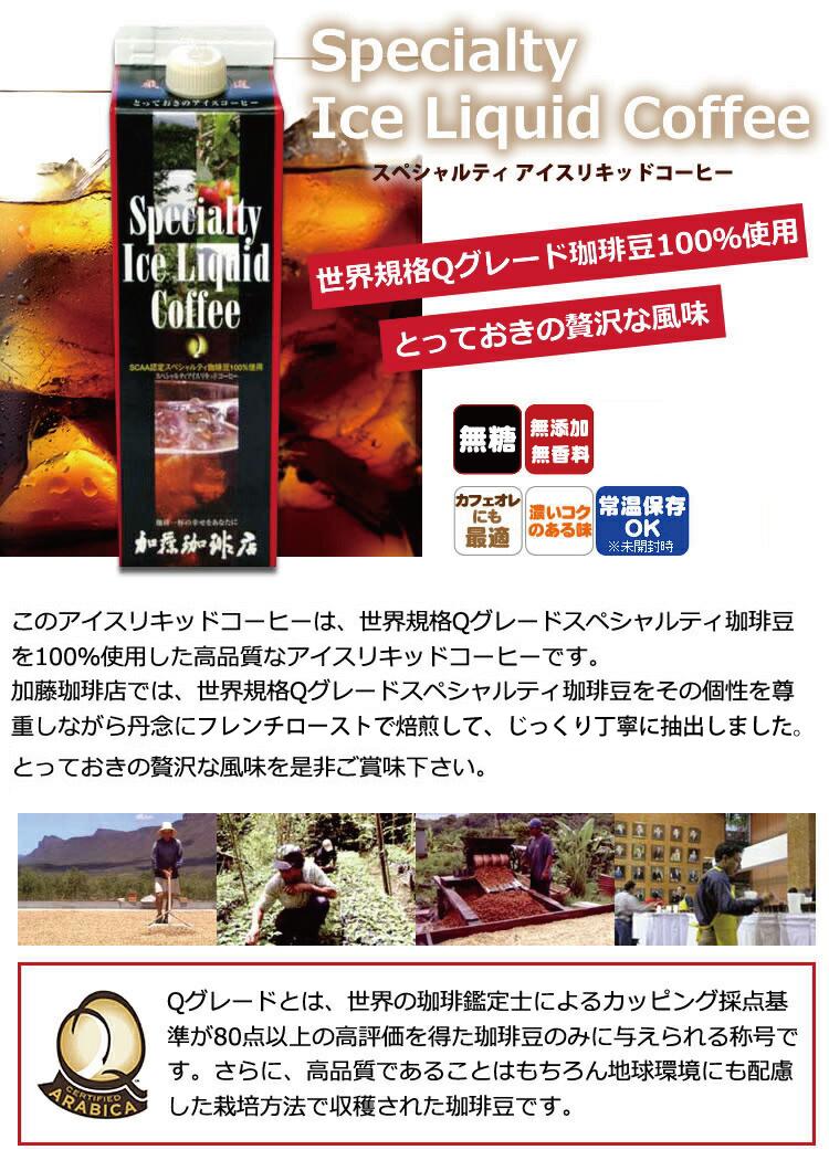 世界規格Qグレードスペシャルティコーヒー豆を100%使用しているとっておきの贅沢な風味のリキッドコーヒーです。