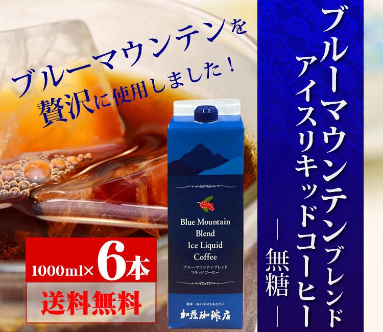 ブルーマウンテン ブレンド アイスリキッドコーヒー 6本セット
