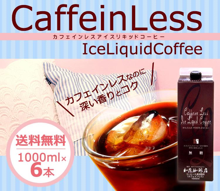 カフェインレスリキッド6本