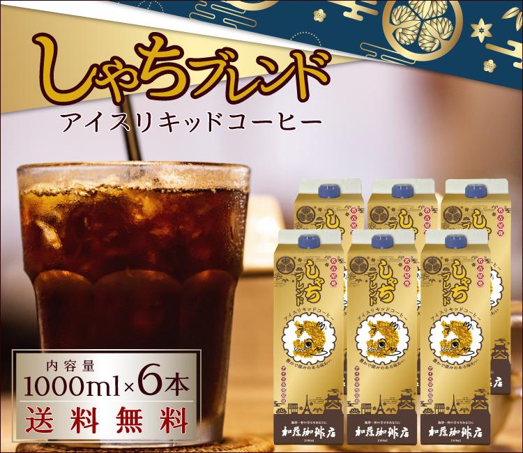 しゃちブレンドアイスコーヒーリキッド【6本】