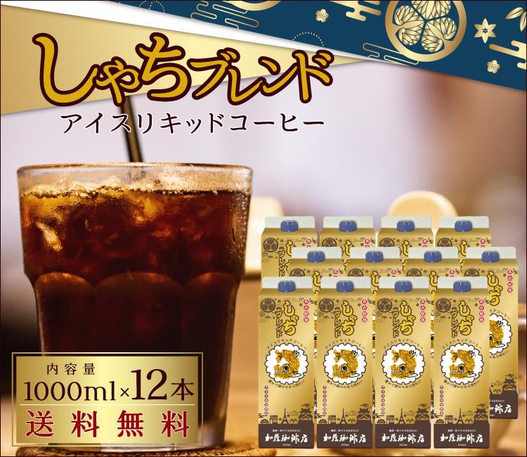 しゃちブレンドアイスコーヒーリキッド【12本】