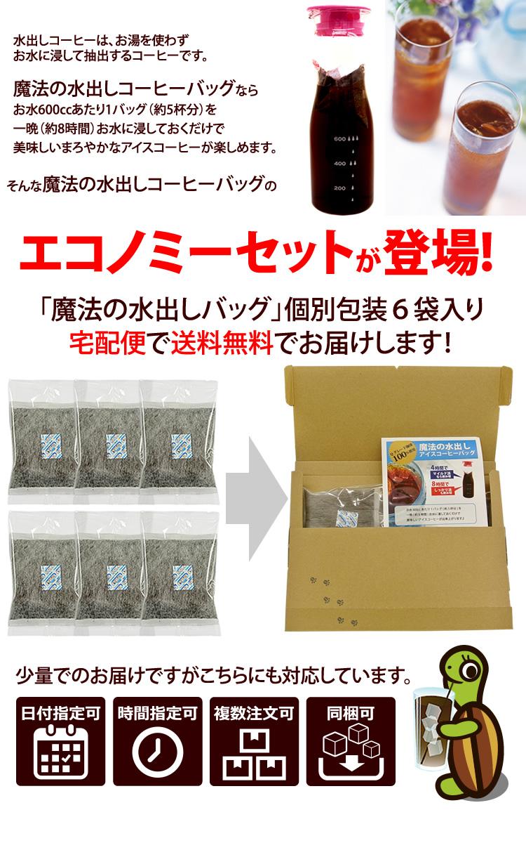 個別包装6袋入り 送料無料