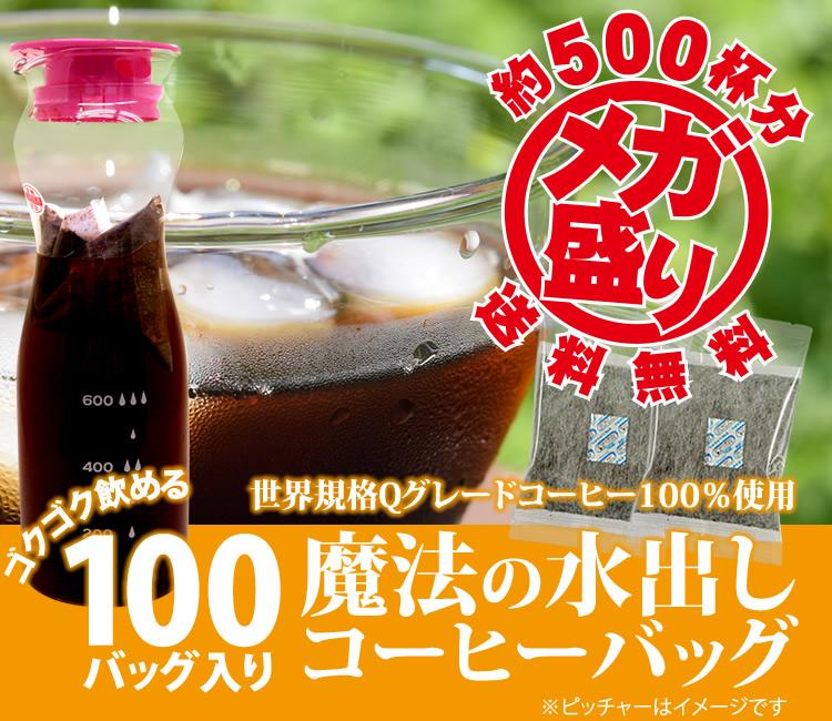 【約120杯分入】水出しアイスコーヒーバッグ