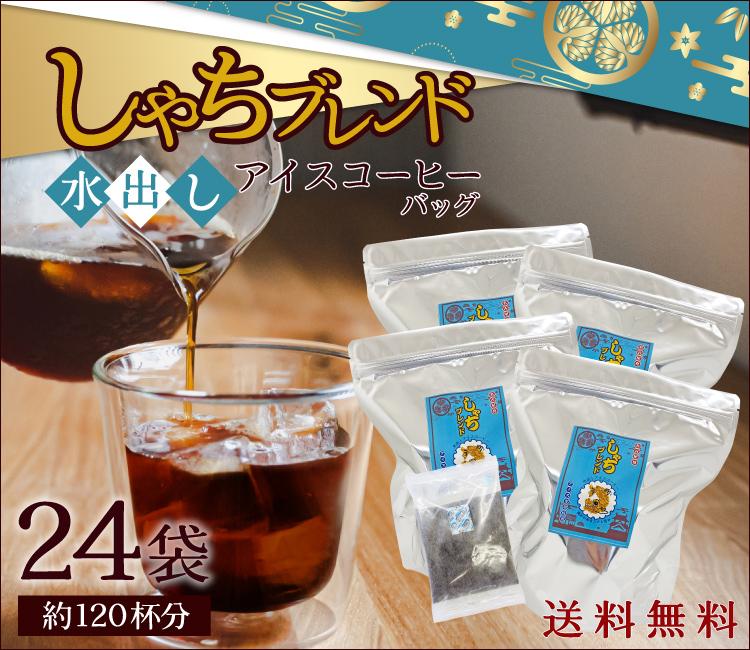 約120杯分入】しゃちブレンド水出しアイスコーヒーバッグ