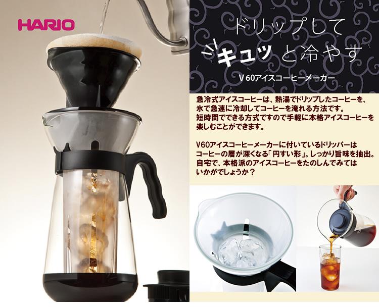 HARIO社製アイスコーヒメーカー