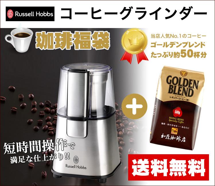 コーヒーグラインダー 7660JP付福袋