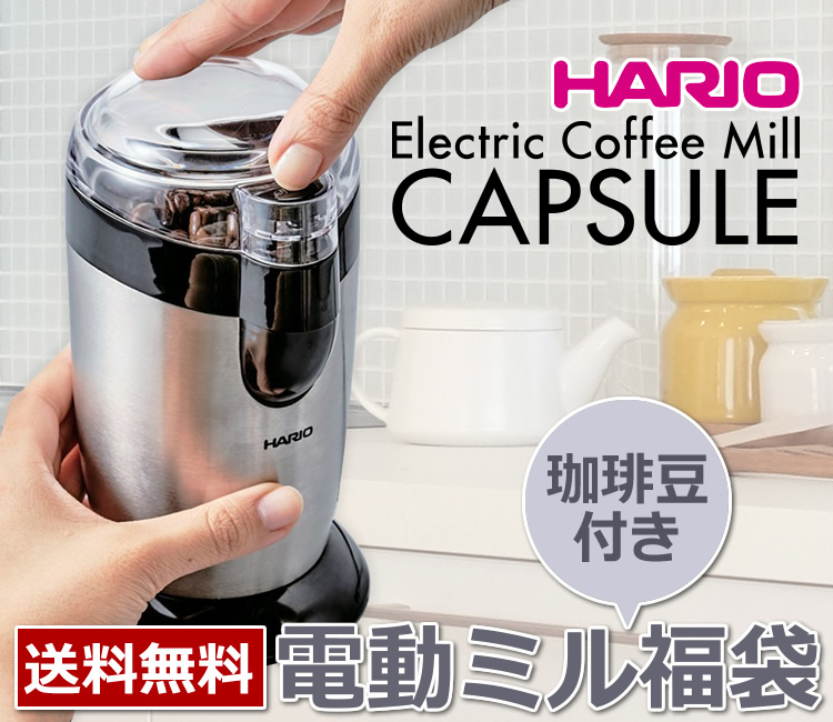 ハリオ電動ミルEMC-3HSV付福袋