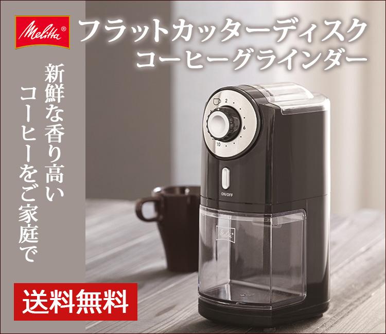 フラットカッターディスク コーヒーグラインダー付福袋