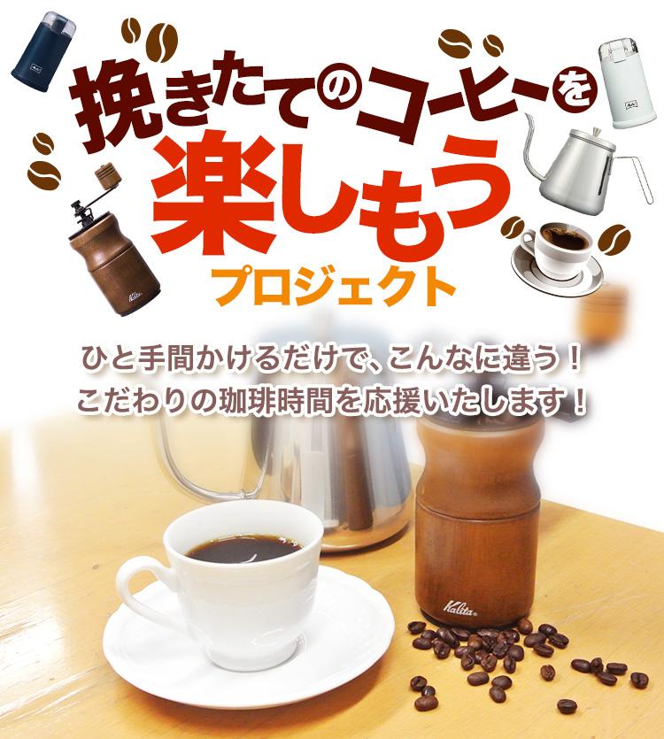 挽きたてのコーヒーを楽しもう