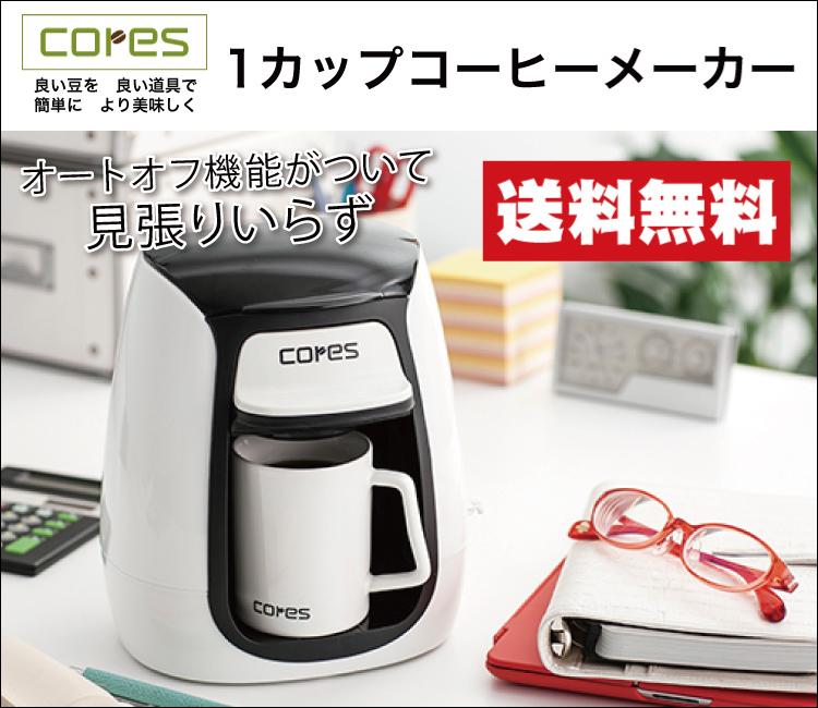 1カップコーヒーメーカーC311WH