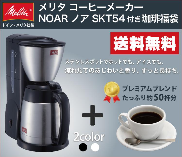 メリタ社製 ノア SKT54 コーヒーメーカー付福袋