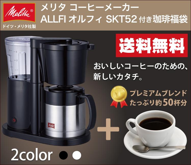 メリタ社製 オルフィ SKT52コーヒーメーカー付福袋