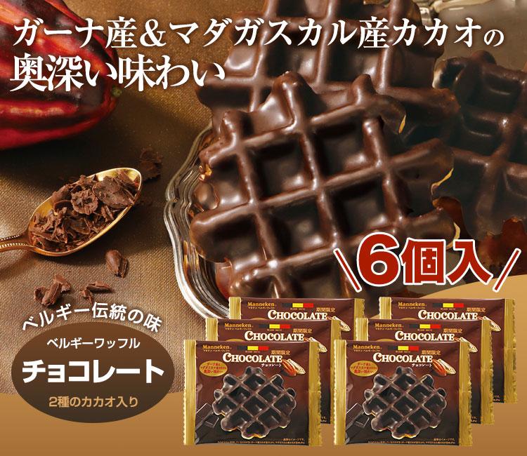 (6個)マネケンワッフル/チョコレート