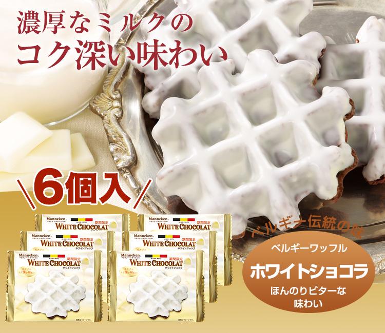 (6個)マネケンワッフル/ホワイトショコラ