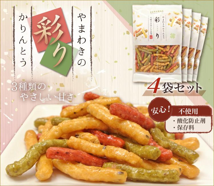(4袋)山脇製菓 彩りかりんとう