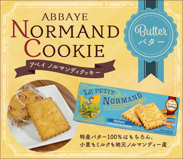 アベイ ノルマンディクッキー(バター)