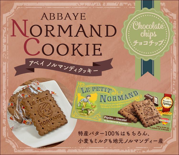 アベイ ノルマンディクッキー(チョコチップ)