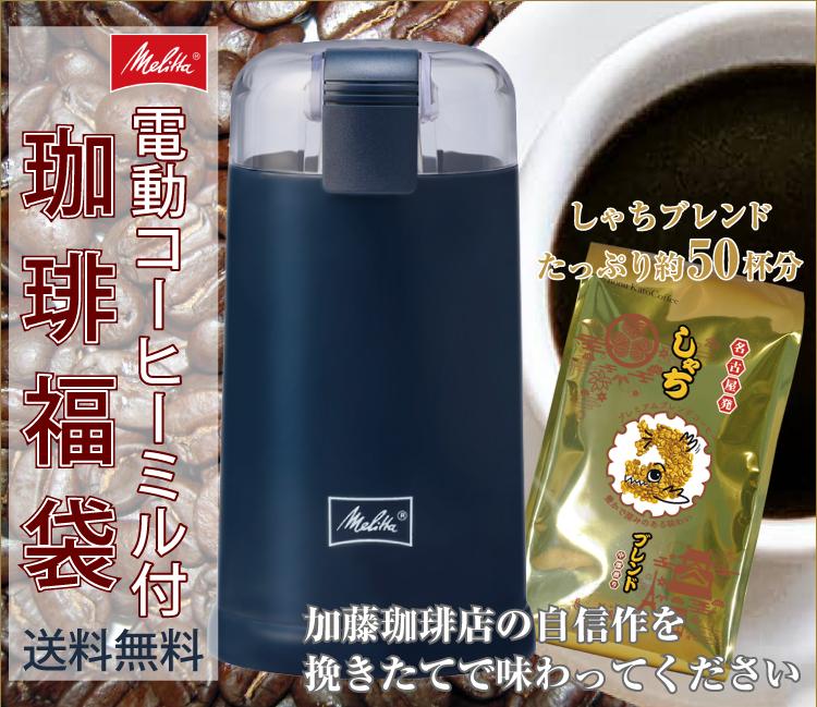 電動コーヒーミル付 珈琲福袋