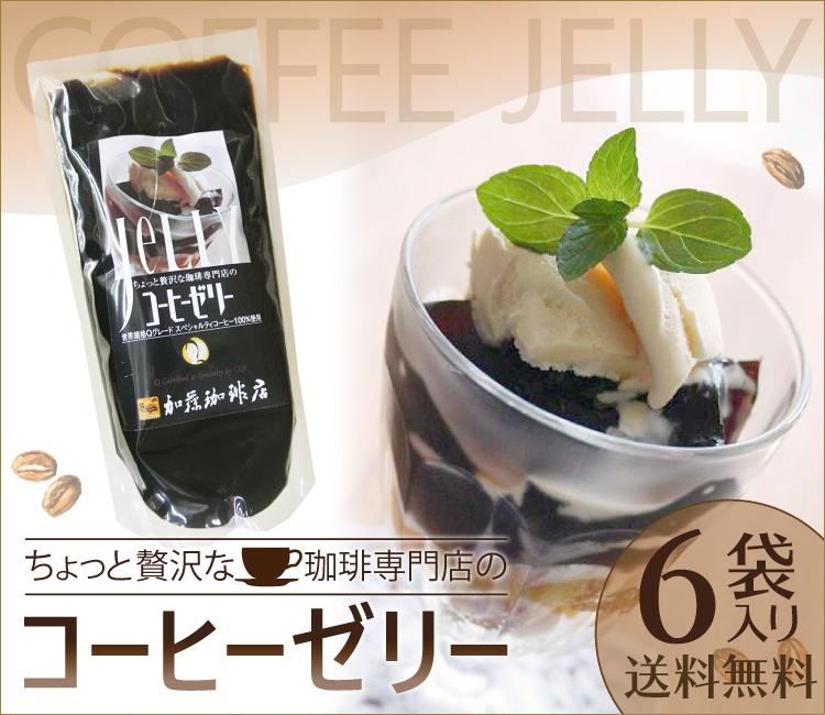 ちょっと贅沢な珈琲専門店のコーヒーゼリー【6袋】