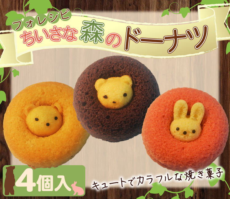 フォレシピ ちいさな森のドーナツ(4個)