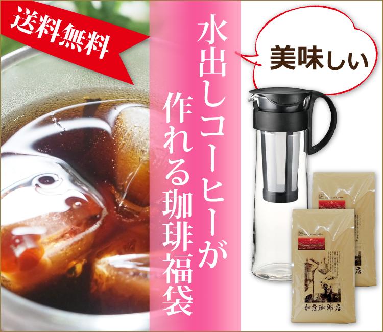美味しい水出しコーヒーが作れる珈琲