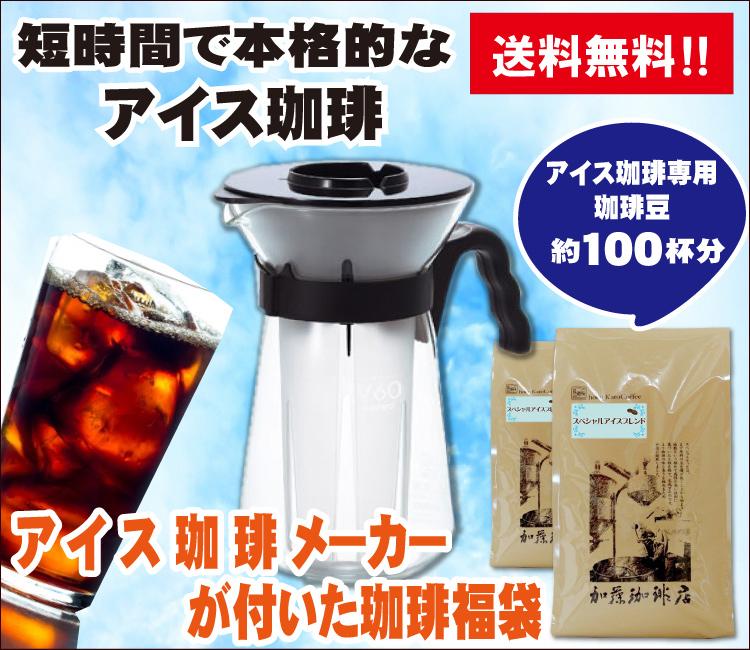 アイスコーヒーメーカーが付いた珈琲福袋セット