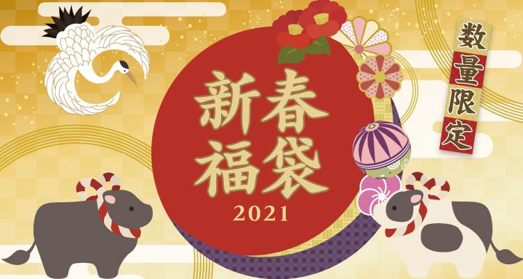 2021新春