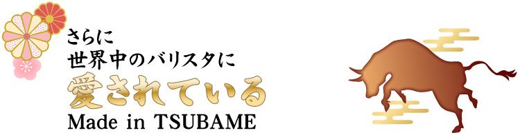 さらに世界中のバリスタにあ愛されている日本製のドリップポット