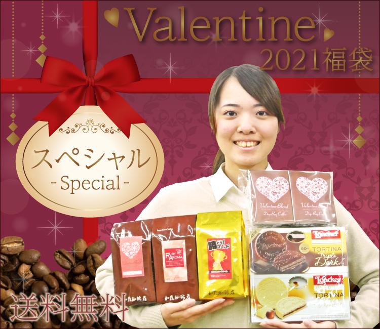 送料無料福袋 バレンタイン【スペシャル】