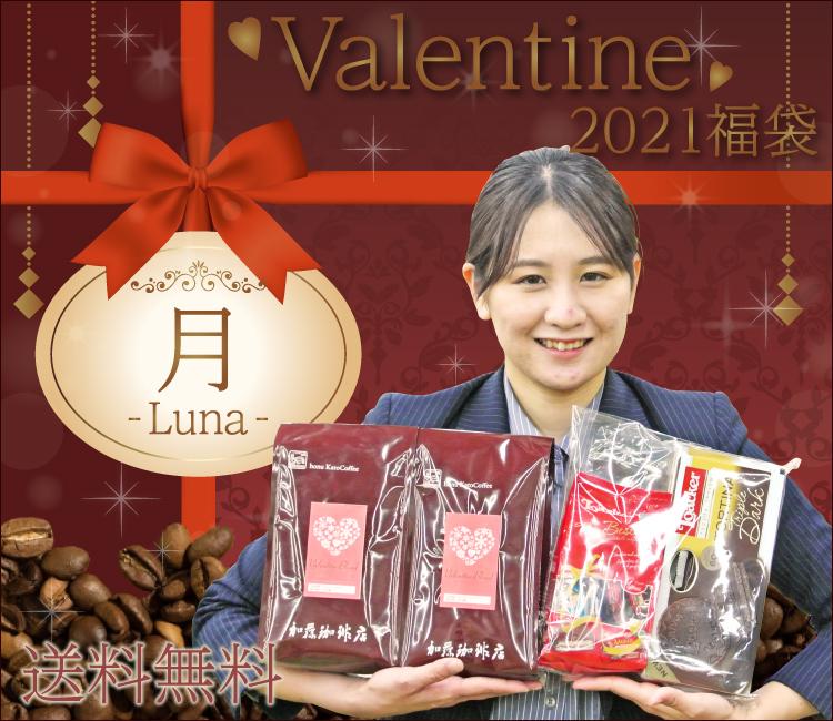 送料無料福袋 バレンタイン【月】