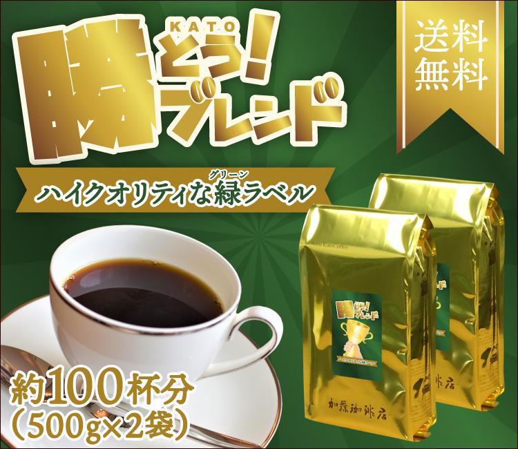 [1kg]プレミアムブレンド【勝とうブレンド~ハイクオリティな緑ラベル~】