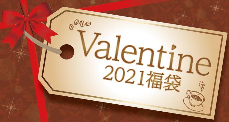 2021バレンタイン