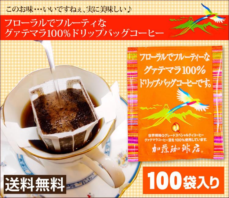グァテマラ珈琲100%ドリップバッグコーヒー100袋