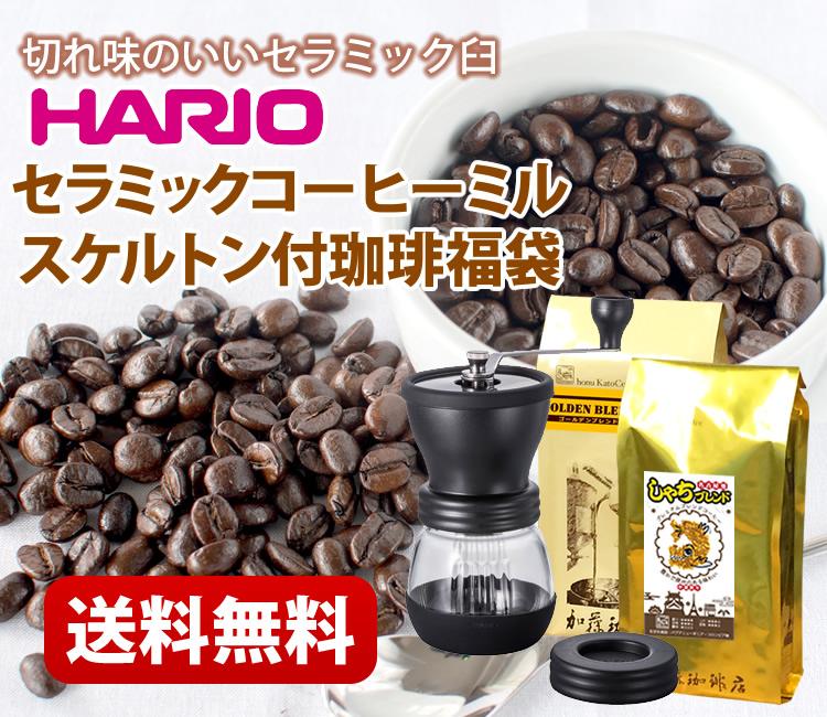 ハリオ・セラミックコーヒーミルスケルトン付珈琲福袋