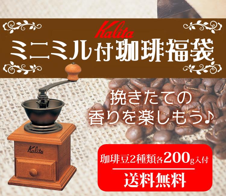 カリタ・ミニミル#42005手廻しコーヒーミル付珈琲福袋